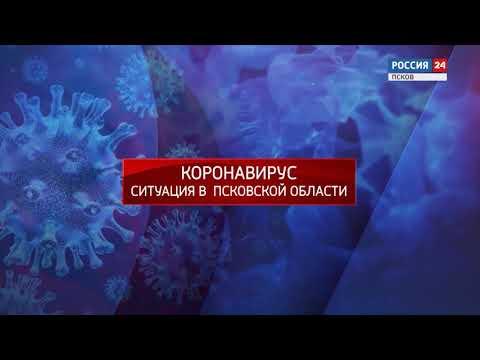Статистика заболеваемости коронавирусом в Псковской области