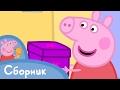 Свинка Пеппа - 1 Cезон 1-13 серия
