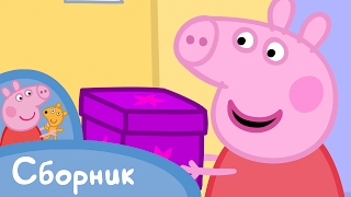Download Свинка Пеппа - 1 Cезон 1-13 серия - Мультики Mp3 and Videos