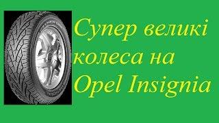 225x65R17 на Opel Insignia