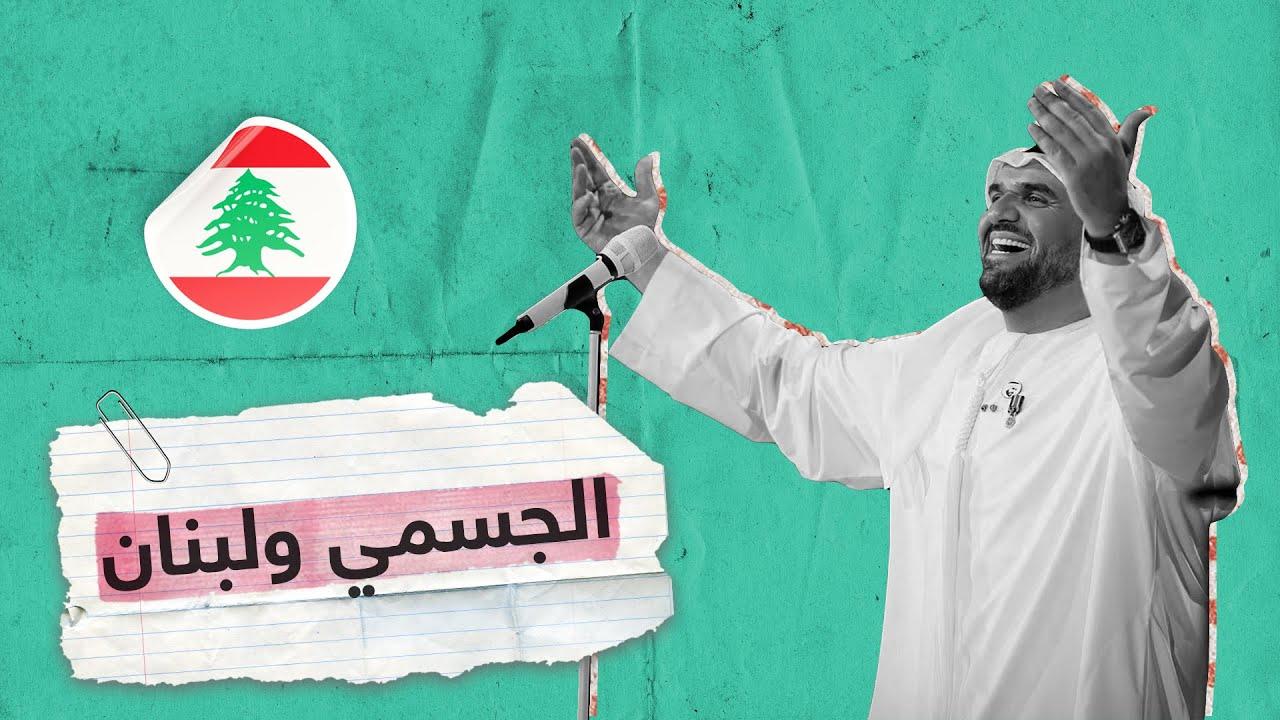 الفنان الإماراتي حسين الجسمي يتعرض لحملة تنمر على الإنترنت بسبب