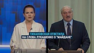 Тихановская ответила на слова Лукашенко