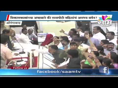 Ruckus in Aurangabad Municipal Corporation