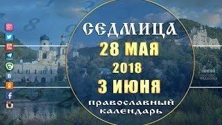 Мультимедийный православный календарь 28 мая - 3 июня 2018 года