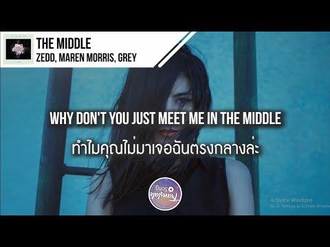 แปลเพลง The Middle - Zedd ft. Maren Morris & Grey
