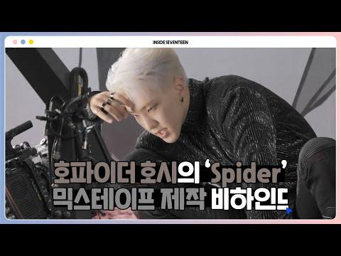 [INSIDE SEVENTEEN] HOSHI Mixtape 'Spider' BEHIND