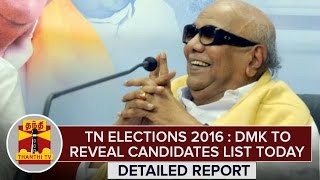 TN Elections 2016 : DMK To Reveal Candidates List Today – Detailed Report | Thanthi Tv