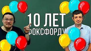 Фоксфорд. Начало   10 лет онлайн-школе Фоксфорд   Борис Трушин  