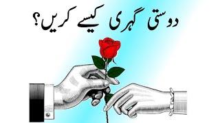 Social Skills in Urdu | How to Make Close Friends