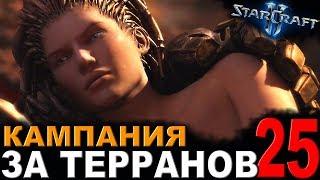 ФИНАЛ - StarCraft II - Кампания за терранов