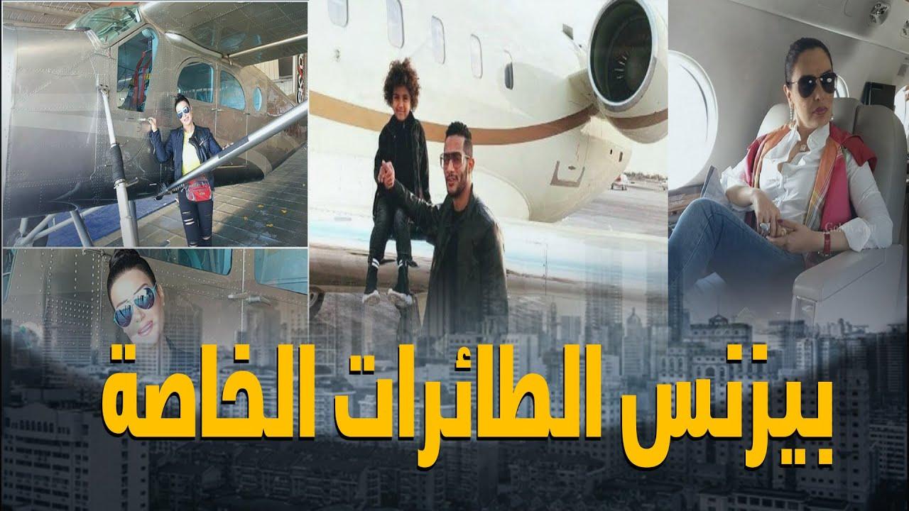 أشهرهم محمد رمضان وشريهان وطلعت مصطفي وساويرس.. قائمة ملاك الطائرات الخاصة في مصر