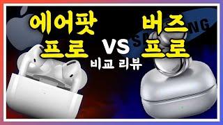 에어팟 프로 VS 버즈 프로 실사용 비교 리뷰 : 둘 …