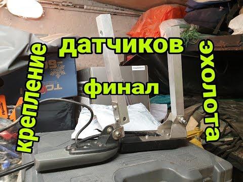 Изготовление креплений для датчиков эхолотов Garmin Striker и Echomap - финал