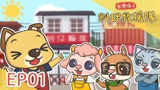 台語動畫《台灣味ê料理救援隊》EP01 - 救援隊來--ah!好食ê碗粿