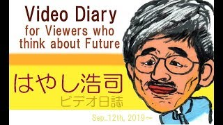 01115 Video Diary ビデオ日誌「人間は神に必要なのかな?」「必要とされているのかな?」神の目から見た人間というのは、どういう存在なのかな?byはやし浩司