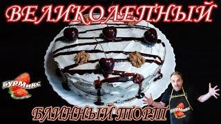 Очень простой и вкусный блинный торт!!!