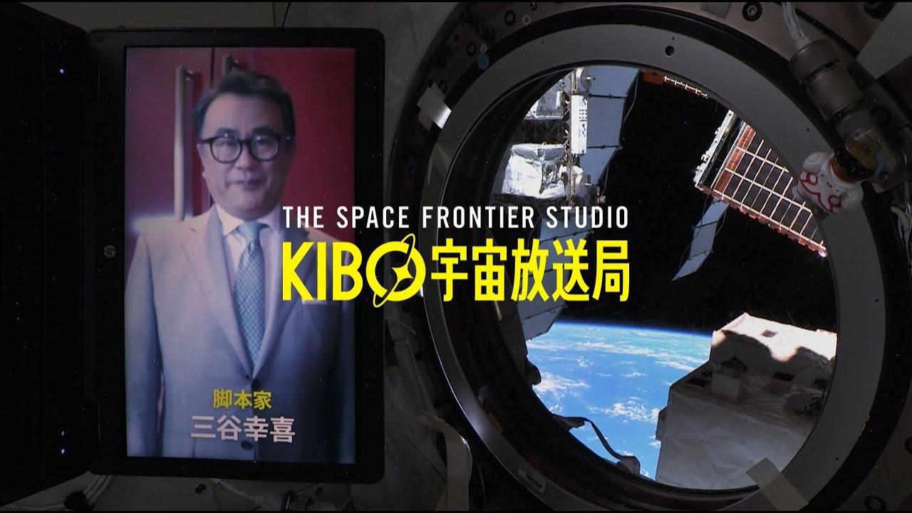 【KIBO宇宙放送局 ダイジェスト】KIBO MESSAGE
