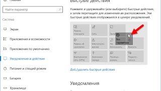 Windows 10 Як налаштувати Швидкі дії в центрі повідомлень