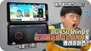 LG V50 ThinQ와 듀얼스크린으로 크아M, 메이플M, 검은사막M을 플레이하면?! [LG V50 ThinQ 게임패드 사용기]