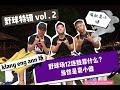 邀请了一名Selangor Sukma player 和巴生县队球员助阵!KISSON AKA 垃圾话之王竟然演变成空中飞人?!#ENG ANN COURT, KLANG 野球系列 vol 2!