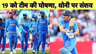 19 जुलाई को भारतीय टीम की घोषणा, Dhoni के सेलेक्शन पर संशय बरकरार | Sports Tak