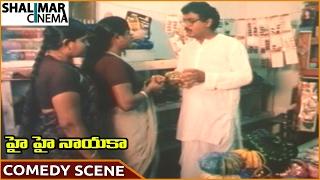 Hai Hai Nayaka Movie    Naresh His Job Loss Comedy Scene    Naresh, Bharati    Shalimarcinema