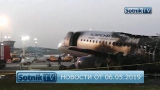 НОВОСТИ. ИНФОРМАЦИОННЫЙ ВЫПУСК 06.05.2019