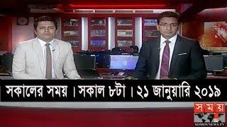 সকালের সময়   সকাল ৮টা    ২১ জানুয়ারি ২০১৯   Somoy tv bulletin 8am   Latest Bangladesh News