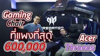 Review - Predator Thronos เก้าอี้เล่นเกมตัวเทพ ราคา 6xx,xxx บาท ที่แรกในไทย