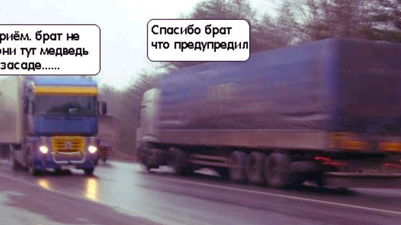 картинки про дальнобойщиков.