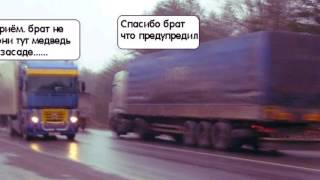 Песня про дальнобойщиков(, 2016-12-11T13:00:52.000Z)