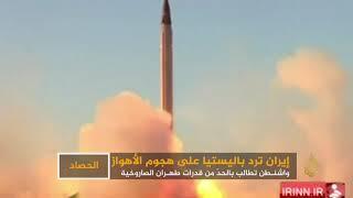 الحصاد - رسائل إيران من إطلاق صواريخها الباليستية تجاه سوريا  🇮🇷