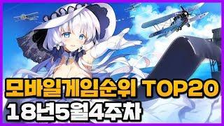 모바일게임순위 TOP20 18년5월4주차 (Weekly Mobile Game Top 20 in Korea) [사키엘TV]