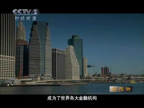 CCTV大型电视纪录片《华尔街》 01 资本无眠