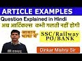 Articles (a,an,the) English Grammar Question Asked in SSC BANK RAILWAY