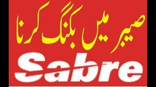 Sabre || How To book Ticket on Sabre||How to Make PNR in Sabre || Travel Agent Urdu Hindi lesson 1