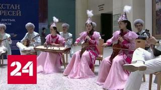 ''Россия и Казахстан - стратегия вечной дружбы'': выставка в Астане