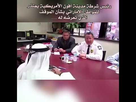 رئيس شرطة أفون الامريكية يعتذر لمواطن الإماراتي