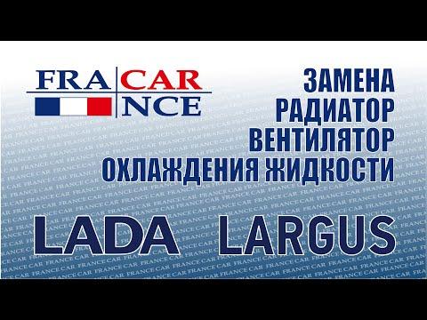 Замена  радиатора и вентилятора охлаждения двигателя на LADA Largus
