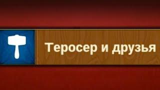 СОЗДАЛ ГИЛЬДИЮ И НЕМНОГО СОВЕТОВ - Forge of Empires