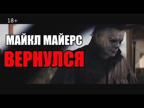 Кадры из фильма Хэллоуин