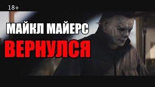 """ДЕТАЛЬНЫЙ РАЗБОР ТРЕЙЛЕРА """"ХЭЛЛОУИН 2018"""""""