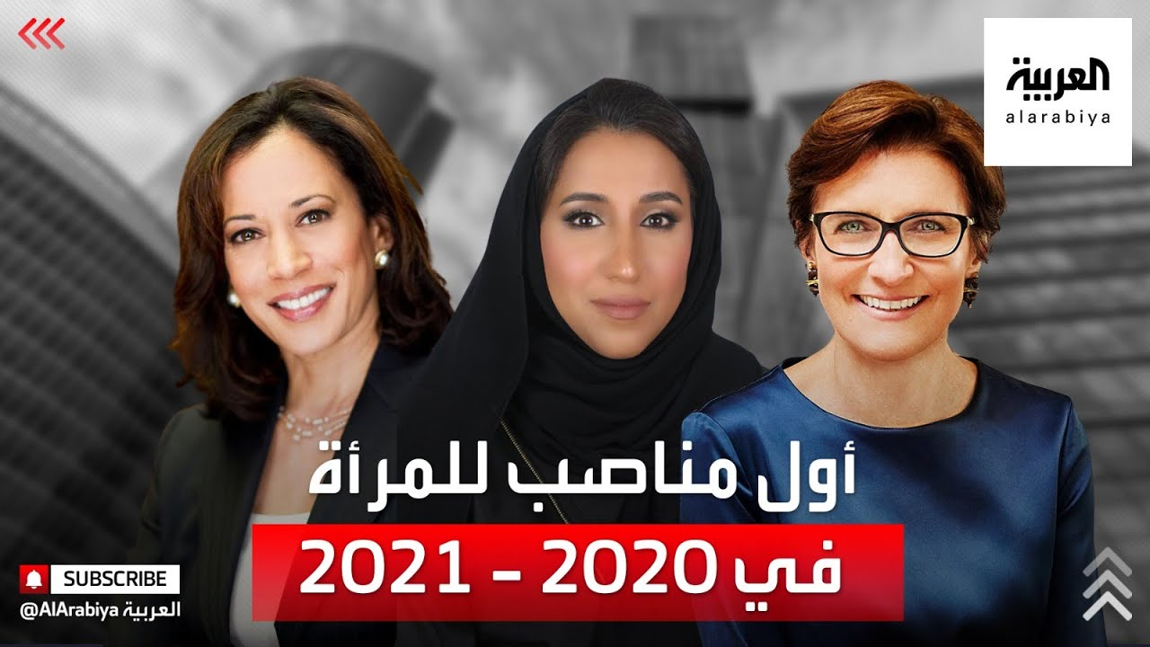 مناصب شغلتها المرأة للمرة الأولى في 2020 - 2021  - نشر قبل 25 دقيقة