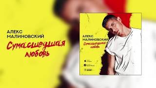 Алекс Малиновский —  Сумасшедшая любовь (премьера песни, 2018)