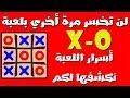 تعلم كيف تكسب دائما في لعبة  x-o  إكس أوه - إعرف أسرار لعبة x-o ولن تخسر بعد اليوم