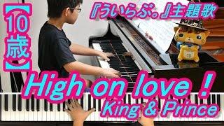 【10歳】High On Love!/King & Prince/映画『ういらぶ。』主題歌