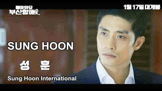 [ BROTHERS IN HEAVEN ] COME BACK TO BUSAN PORT #돌아와요부산항애(愛) #SUNGHOON #성훈 #JOHANSUN