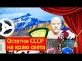 Самый северный город-призрак в России