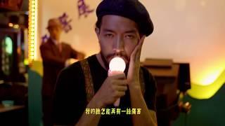 昏鴉 The Murky Crows【保持英俊】Official Video