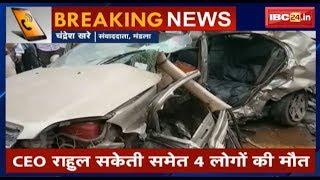 Car Accident in Mandla: 2 कार की हुई जोरदार टक्कर | बिछिया जनपद CEO की मौत | देखिए